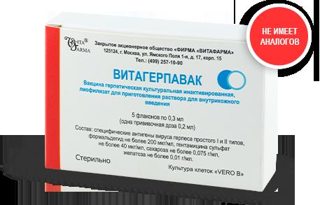 Упаковка препарата Витагерпавак
